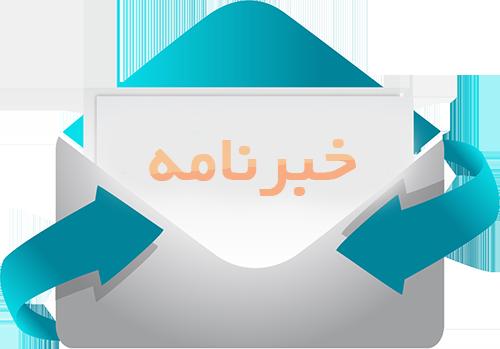 عضویت در خبرنامه